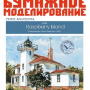 № 215 Raspberry Island Light