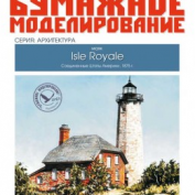 № 245 Isle Royale (Menagerie Island Light)